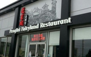 Fenglai Fairyland Chinese Restaurant