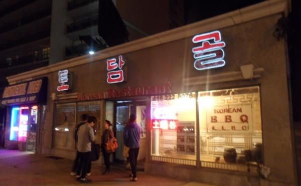POS at Todamgol Restaurant